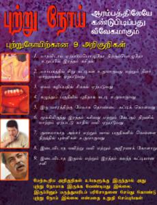 Kanser : Awal dijejak, langkah yang bijak (B.Tamil)