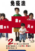 Imunisasi (B.Cina)