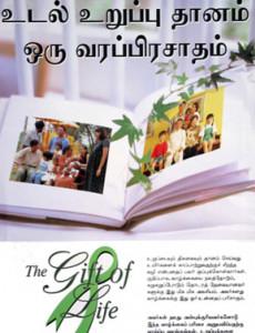 Derma Organ (B. Tamil)