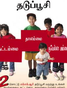 Imunisasi (B.Tamil)