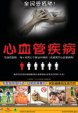 Penyakit Jantung (B.Cina)