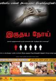 Penyakit Jantung (B.Tamil)