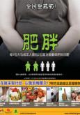 Obesiti (B.Cina)