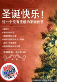 H1N1:Menyambut hari Natal Tanpa H1N1 (B.Cina)