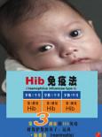 Imunisasi Hib (BC)