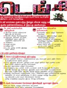Denggi :Fakta Dengi (B. Tamil)