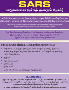 SARS (B. Tamil)