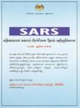 SARS :Garis Panduan Perjalanan SARS (Bahasa Tamil)