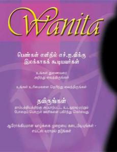 AIDS Dan Wanita (Bahasa Tamil)