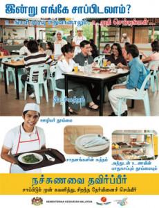 Makanan:Keselamatan Makanan (B.Tamil)