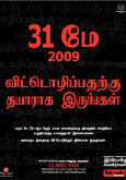 Tembakau:Hari Tanpa Tembakau (B.Tamil)