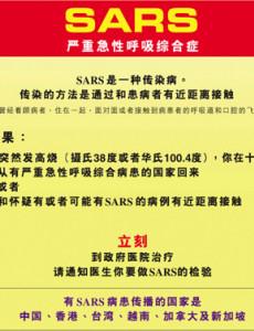 Amaran Kesihatan Mengenai SARS (BC)