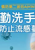 H1N1 Gelombang Kedua - Basuh Tangan (B.Cina)