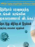 H1N1 Gelombang Kedua - Basuh Tangan (B.Tamil)