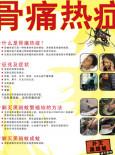 Denggi :Cegah Denggi (BC)