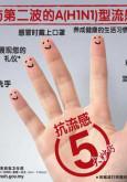 H1N1 Gelombang Kedua - Sentiasa Berwaspada (B.Cina)