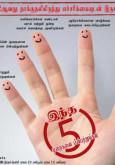 H1N1 Gelombang Kedua - Sentiasa Berwaspada (B.Tamil)