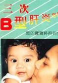 Imunisasi hepatitis B (Bahasa Cina)