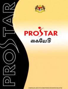 PROSTAR:Manual Latihan PROSTAR (Bahasa Tamil)