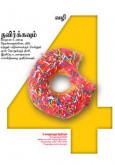 Gula:7 Langkah Bijak Kurangkan Pengambilan Gula - 4 (BT)
