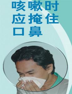 Etika Batuk (B.Cina)