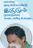 Etika Batuk (B.Tamil)