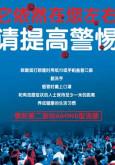 H1N1 Gelombang Kedua - Terus Berwaspada (B.Cina)