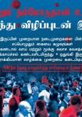 H1N1 Gelombang Kedua - Terus Berwaspada (B.Tamil)