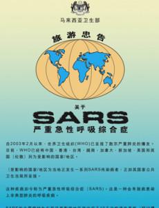SARS : garispanduan Perjalanan (B. Cina)