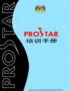 PROSTAR:Manual Latihan PROSTAR (Bahasa Cina)