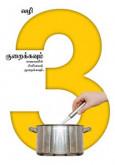 Gula:7 Langkah Bijak Kurangkan Pengambilan Gula - 3 (BT)