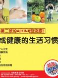 H1N1 Gelombang Kedua - Amalkan Cara Hidup Sihat (B.Cina)