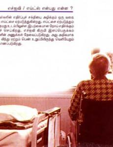 HIV:Jika Ujian Antibodi HIV Positif (Tamil)