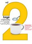 Gula:7 Langkah Bijak Kurangkan Pengambilan Gula - 2 (BT)