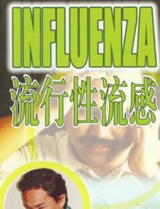 Influenza (Cina)