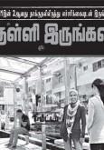 H1N1 Gelombang Kedua - Jarakkan Diri (B.Tamil)