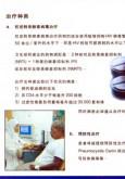 HIV:Jika ujian HIV positif (Bahasa Cina)