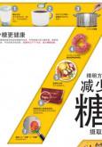 Gula:7 Langkah Bijak Kurangkan Pengambilan Gula (BC)