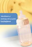 Bisphenol:Botol Susu Bebas Bisphenol A (BT)