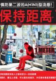 H1N1:H1N1 Gelombang Kedua - Jarakkan Diri (B.Cina)