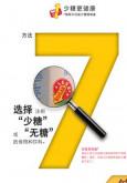 Gula:7 Langkah Bijak Kurangkan Pengambilan Gula - 7 (BC)