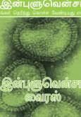 Influenza : Virus Influenza (BT)