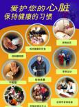 Jantung:Sayangi Jantung Anda (B. Cina)