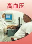 Darah Tinggi:Tekanan Darah Tinggi (B.Cina)