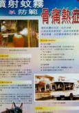 Denggi : Semburan Kabus (B.Cina)