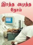 Darah Tinggi:Tekanan Darah Tinggi (B.Tamil)