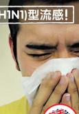 H1N1 Gelombang Kedua - Amalkan Adab Batuk (BC)
