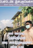 Pandemik Influenza : Penggunaan Penutup Mulut (BT)