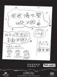 Merokok:Tak Nak Merokok (B.Cina)
