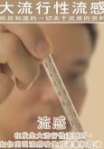 Pandemik Influenza : Apa yang anda perlu Tahu (BC)